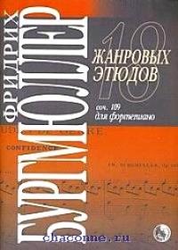 18 жанровых этюдов. Сочинение 109 для средних классов ДМШ